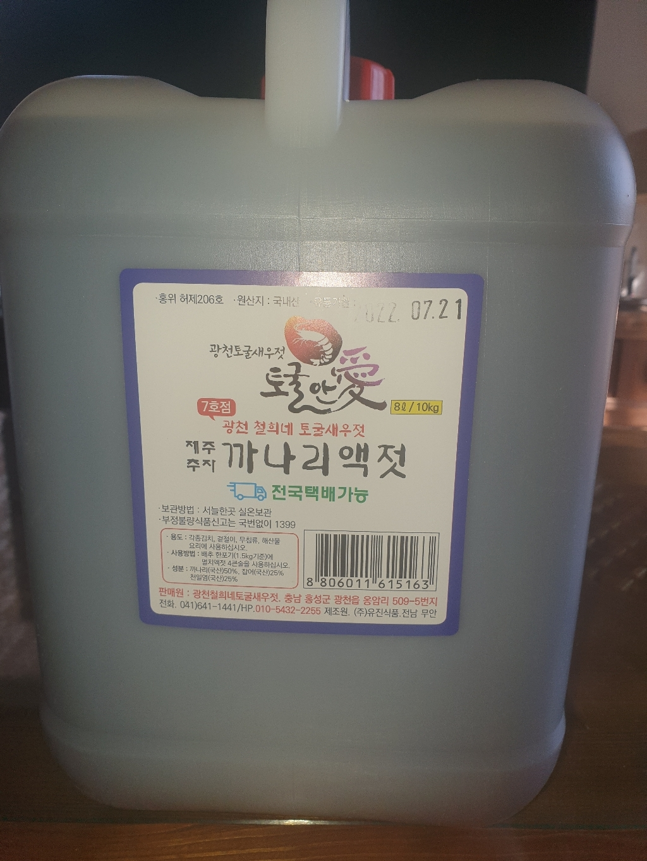 토굴안애 광천 젓갈 까나리 액젓 1kg 5kg 10kg  리뷰 후기