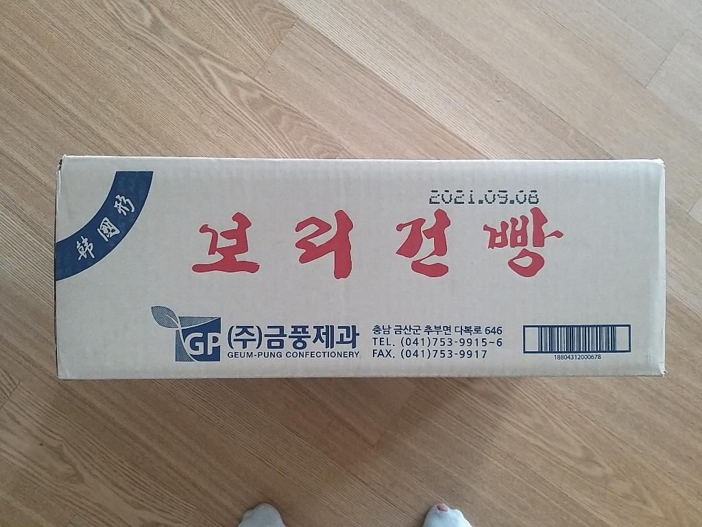 금풍제과 보리건빵 리뷰 후기