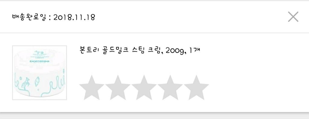 본트리 골드밀크 스팀 크림  리뷰 후기