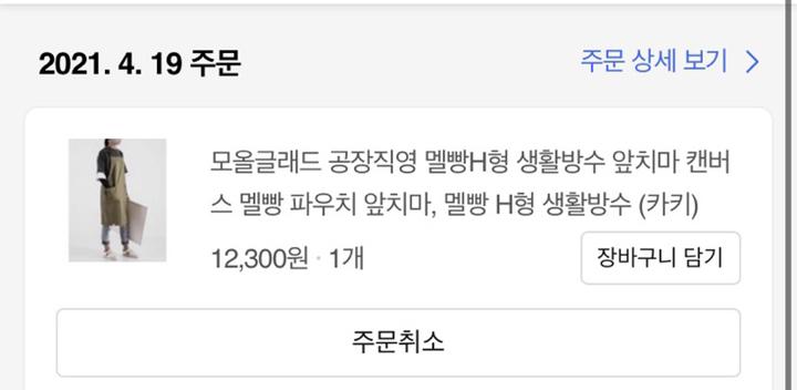 모올글래드 공장직영 멜빵H형 생활방수 앞치마 캔버스 멜빵 파우치 앞치마 할인  리뷰 후기