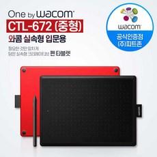 와콤 One by Wacom 펜 타블렛 중형 CTL-672, Black + Red