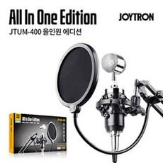 조이트론 방송용 녹음용 USB콘덴서 게이밍 마이크JTUM400 실버올인원, JTUM400 실버올인원