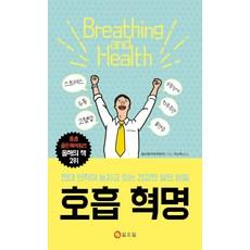 호흡 혁명:현대 의학이 놓치고 있는 건강한 삶의 비밀