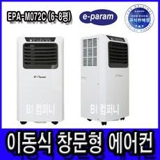 이파람 이동식에어컨 EPA-M072C 외 모음전(6평 ~ 12평형) 창문형에어컨, 1. 이파람 EPA-M072C (6~8평형)
