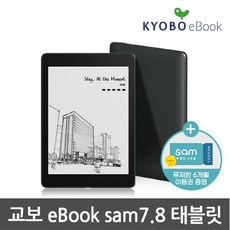 교보문고 교보eBOOK sam 7.8 /sam 무제한 6개월 이용권, 선택완료, 단품없음