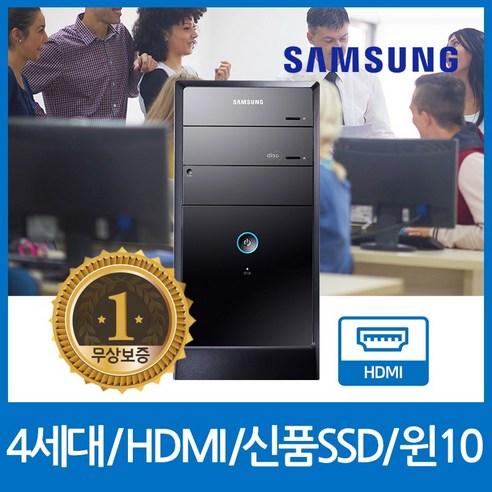 사무용PC 삼성 DB400T3A [ i5-4570/8GB/ 신품SSD 240GB + SATA 500GB/DVD롬 /지포스 G210 /윈도우10 Home ] 무상보증1년