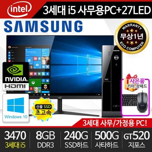 삼성 가정용/학습용/사무용 슬림컴퓨터세트 아이비 i5-3470 8G 신품SSD 신품LED모니터 윈도우10